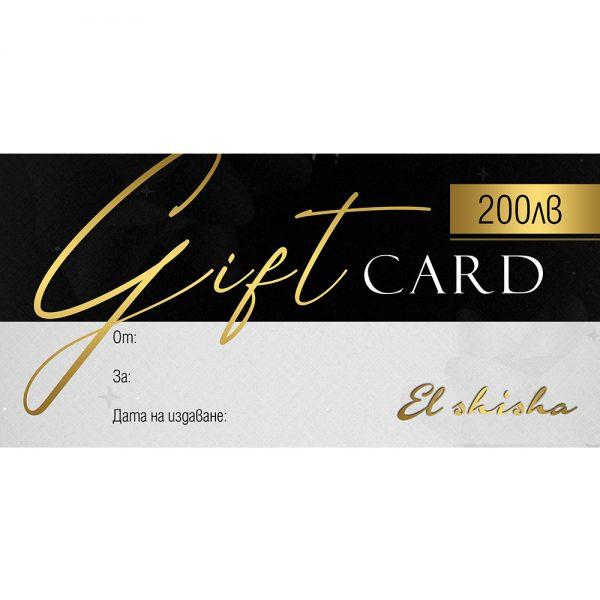 El Shisha Gift Card 200
